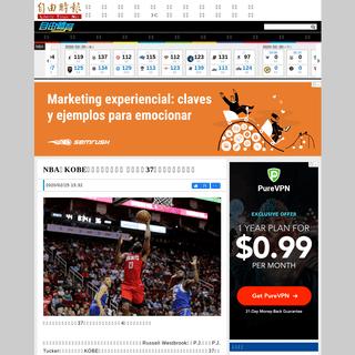 NBA》KOBE追思會完趕場比賽 哈登照飆37分輕取尼克(影音) - 自由體育