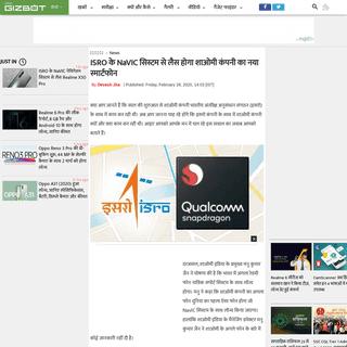 ISRO के NaVIC सिस्टम से लैस होगा शाओमी कंपनी का नया स्मा