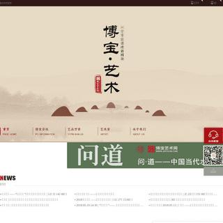 博宝艺术网-中国艺术品电商领导品牌!艺术品在线拍卖+艺术品在线交易+艺术媒体服务。