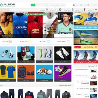 فروشگاه لوازم ورزشی - آل اسپرت - بزرگترین فروشگاه تخصصی ورزشی