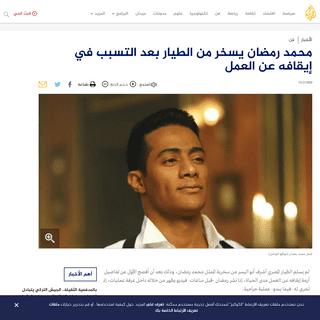 محمد رمضان يسخر من الطيار بعد التسبب في إيقافه عن العمل