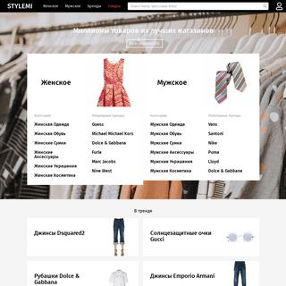 Stylemi - Ваш мир моды