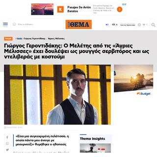 Γιώργος Γεροντιδάκης- Ο Μελέτης από τις «Άγριες Μέλισσες» έχει δουλέψ