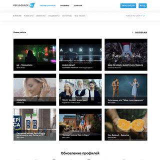ReelSource - Главная