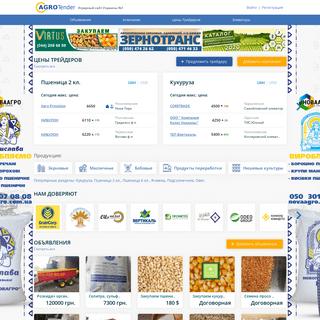 Agrotender - аграрный сайт Украины. Аграрный- сектор, рынок, портал, бизнес.