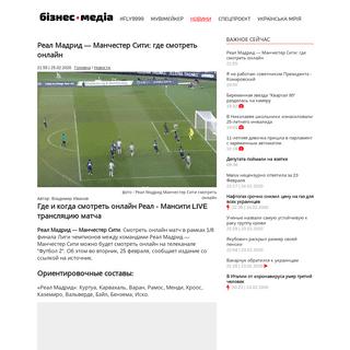 Реал Мадрид — Манчестер Сити- смотреть видео онлайн трансляцию на кан