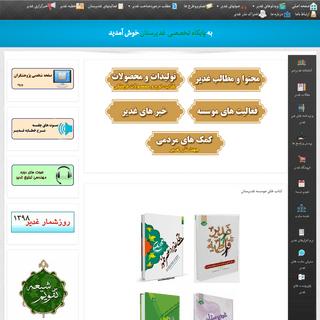 ArchiveBay.com - ghadirestan.com - غدیرخم - پایگاه تخصصی غدیر