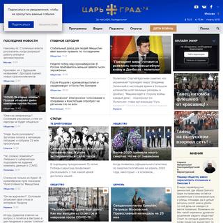 Телеканал Царьград последние новости онлайн