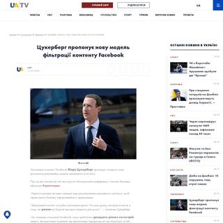 Цукерберг пропонує нову модель фільтрації контенту Facebook - UATV