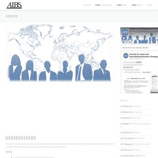 アジア・国際経営戦略学会