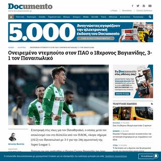 Ονειρεμένο ντεμπούτο στον ΠΑΟ ο 18χρονος Βαγιανίδης, 3-1 τον Παναιτωλικ�