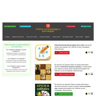 Ответы на сканворды, словари и энциклопедии, кроссворды