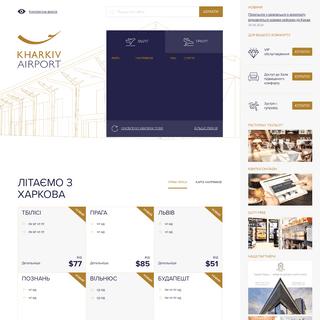 Аеропорт Харків. Офіційний сайт.