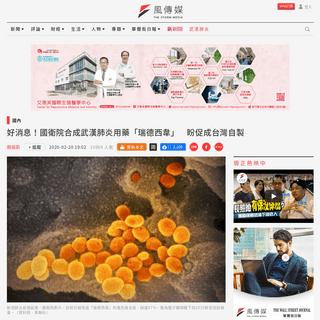 好消息!國衛院合成武漢肺炎用藥「瑞德西韋」 盼促成台灣自製-風傳媒