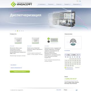 Промышленная автоматизация, оперативное управление производством