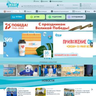 Главная - ВДЦ «Океан»