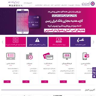 پورتال بانک ایران زمین --