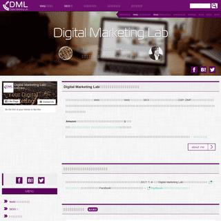 デジタルマーケティングラボ|Webマーケターのための最先端ノウハウ