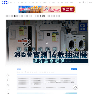 【消委會】8抽濕機抽濕量低於聲稱 最大達15- 消委會交海關跟進|香港01|社會新聞