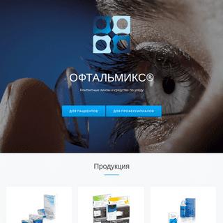 Офтальмикс - Контактные линзы и средства по уходу за ними.