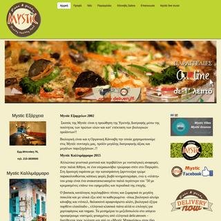 Αρχική - Mystic Pizza
