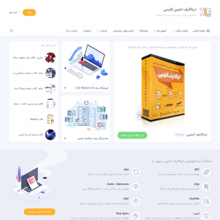 دیتالایف انجین فارسی - Datalife Engine