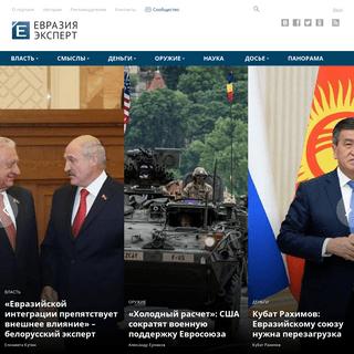 Евразия.Эксперт – аналитический портал о евразийской интеграции