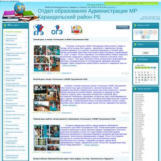 Сайт отдела образования Администрации МР - Главная страница