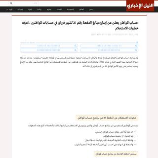 حساب المواطن يعلن عن إيداع مبالغ الدفعة رقم 27 لشهر فبراير في حسابات ال�