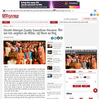 Shubh Mangal Zyada Saavdhan Review In Hindi - Shubh Mangal Zyada Saavdhan Review- फिर चल गया आयुष्म�
