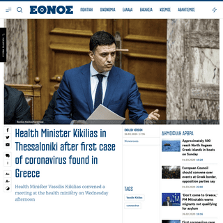 Health Minister Kikilias in Thessaloniki after first case of coronavirus found in Greece - Έθνος