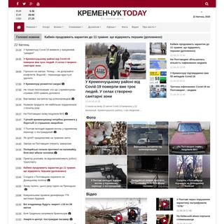 Кременчук Тудей - Всі новини міста