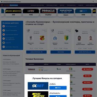 Букмекерские конторы и ставки на спорт - Онлайн Букмекеры
