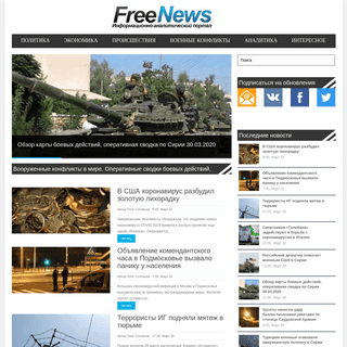 Новости Сирии - Вооруженные конфликты - Сводки боевых действий
