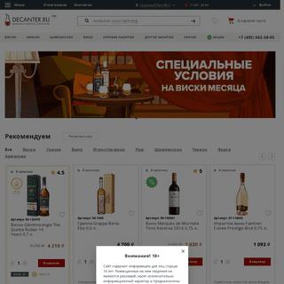 Элитный алкоголь купить - продажа алкоголя в магазине алкогольных нап