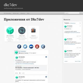 ArchiveBay.com - dkc7dev.com - Приложения от dkc7dev - dkc7dev