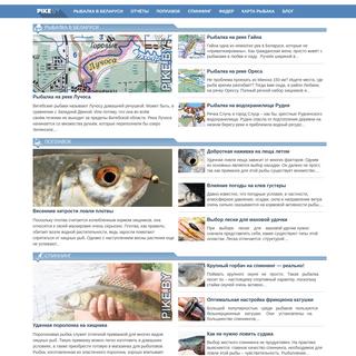 Рыбалка в Беларуси - Pike.by