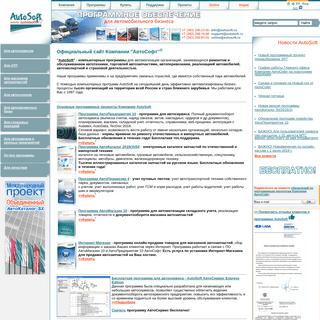 AutoSoft программа для автосервиса, специализированное программное обес�