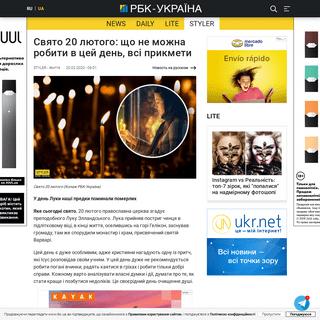 ArchiveBay.com - www.rbc.ua/ukr/styler/prazdnik-20-fevralya-nelzya-delat-etot-den-1582136717.html - 20 лютого 2020 року - що можна робити, прикмети цього дня - Стайлер