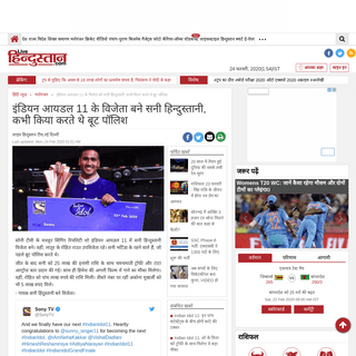 ArchiveBay.com - www.livehindustan.com/entertainment/story-indian-idol-11-finale-live-update-sunny-hindustani-rohit-raut-adriz-ghosh-ankona-mukherjee-himesh-reshmmiya-neha-kakkar-aditya-narayan-3044985.html - Indian Idol 11 Finale Live update sunny hindustani rohit raut adriz ghosh ankona mukherjee himesh reshmmiya neha kakkar aditya n