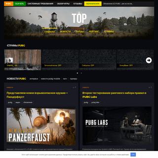 PUBG TOP #1 — сайт об игре PlayerUnknown's Battlegrounds на русском