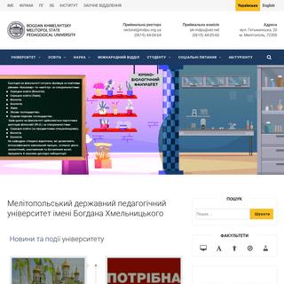 Мелітопольський державний педагогічний університет імені Богдана Хм