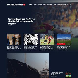 Metrosport.gr