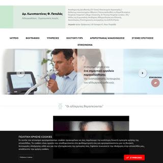 ArchiveBay.com - drpetalas.gr - Αλλεργιολόγος - Στρ. Ιατρός - Δρ. Κωνσταντίνος Φ. Πεταλάς