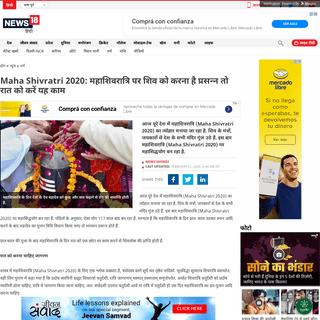 ArchiveBay.com - hindi.news18.com/news/dharm/maha-shivratri-2020-hole-night-jagran-on-mahashivratri-give-blessing-of-shiva-ash-2882404.html - Maha Shivratri 2020- महाशिवरात्रि पर शिव को करना है प्रसन्न त�