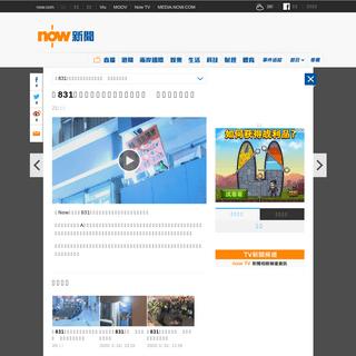 【831半周年】太子站外有人群聚集 警方一度舉橙旗 - Now新聞