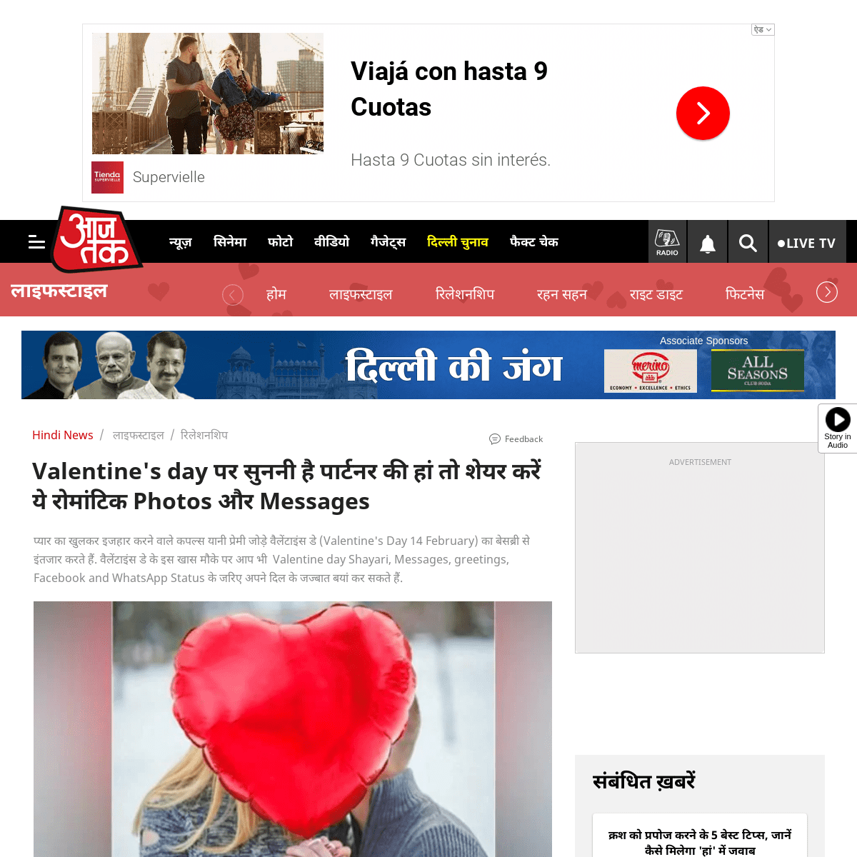 ArchiveBay.com - aajtak.intoday.in/story/valentine-day-2020-messages-shayeri-quotes-greetings-whatsapp-facebook-status-love-images-lbs-1-1163618.html - Valentine's day पर सुननी है पार्टनर की हां तो शेयर करें ये र