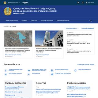 ArchiveBay.com - www.gov.kz - Қазақстан Республикасы Цифрлық даму, инновациялар және аэроғарыш өне