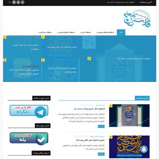 فارسي مچ » نخستین رسانه خبری تخصصی مسابقات اینترنتی