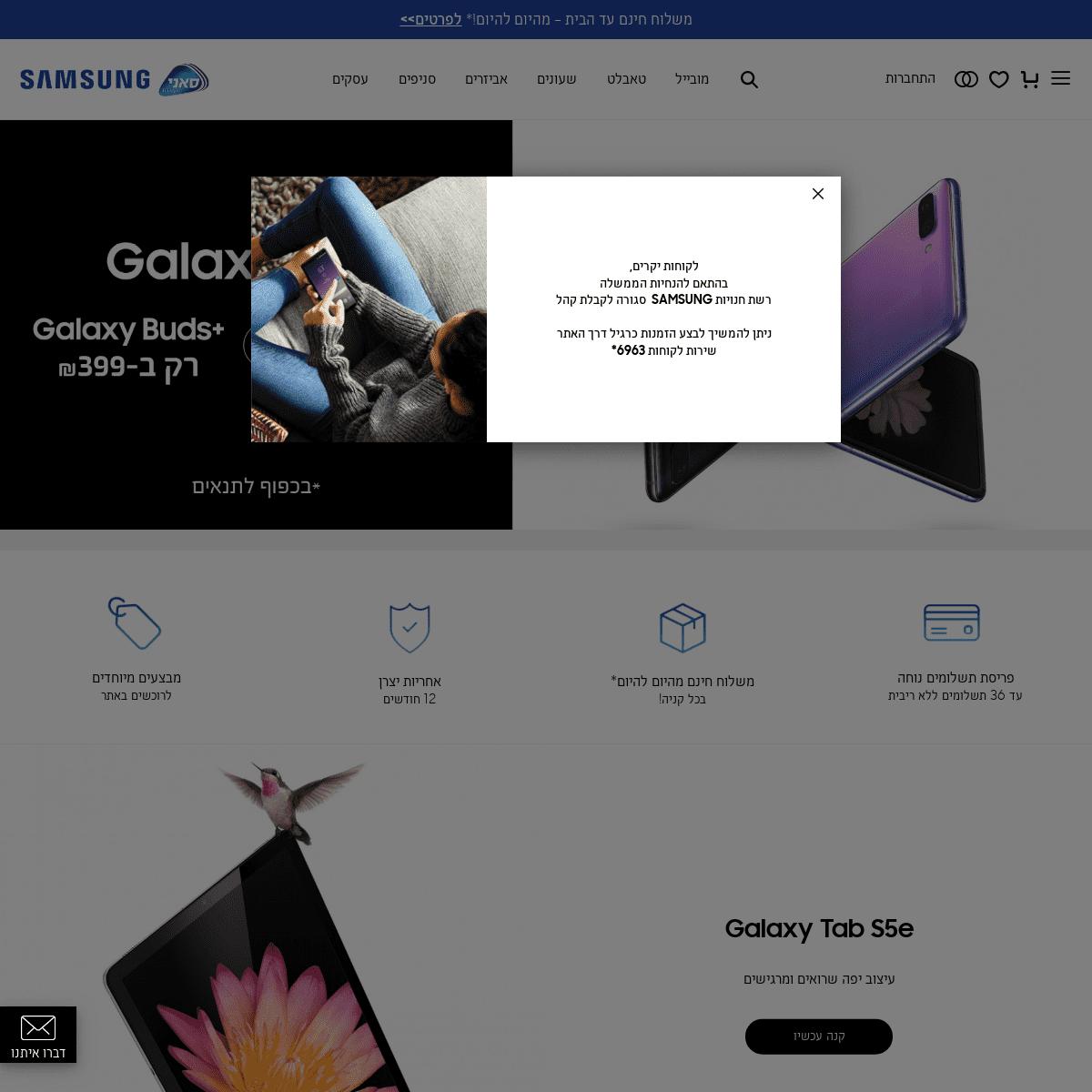 Samsung - סאני תקשורת